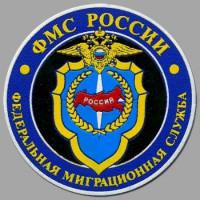 Что такое УФМС России и как работает эта служба?