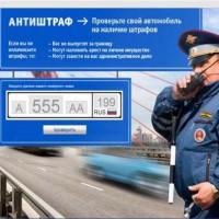 Проверка штрафов по номеру машины