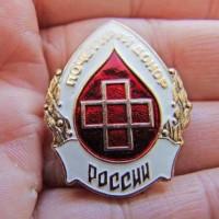 Привилегии, льготы и выплаты почетным донорам России в 2016 году