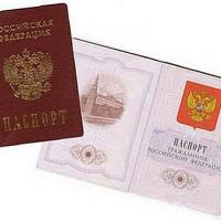 Порядок проверки на действительность и замены паспорта гражданина РФ