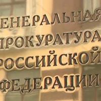 Правила подачи жалобы в Генеральную прокуратуру РФ