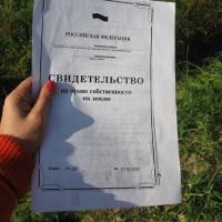 Документы на оформление земельного участка
