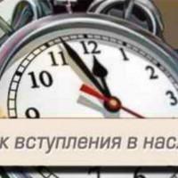 Срок вступления в наследство в РФ