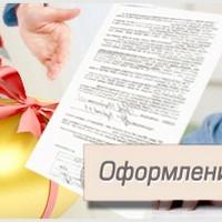 Оформление договора дарения между близкими родственниками