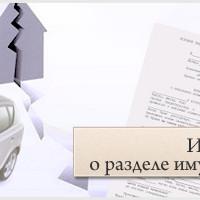 Заявление на раздел совместного имущества