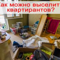 Как выселить квартирантов из своей квартиры