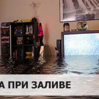 Оценка ущерба после затопления