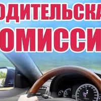 Комиссия на водительские права — правила прохождения