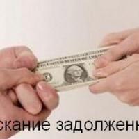 Взыскание задолженности — основные понятия