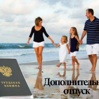 Дополнительный отпуск — кому предоставляется