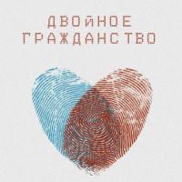 Двойное гражданство в РФ