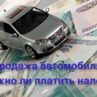 Каким налогом облагается продажа автомобиля — сумма налога