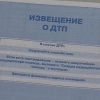 Правила заполнения извещения о ДТП