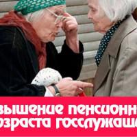 Пенсионный возраст в 2017 году — причины поднятия