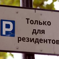 Резидентные разрешения на парковку