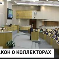Вступление в силу закона о коллекторах в 2017 году