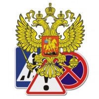 Изменения ПДД с 1 января 2017