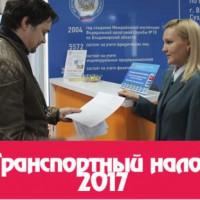 Калькулятор налога на транспорт в 2017 году