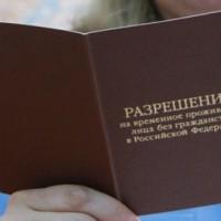 Что такое РВП в России и как его правильно оформить