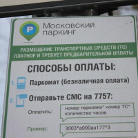 Оплата парковки через смс в Москве