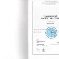 Оформление технического паспорта на квартиру
