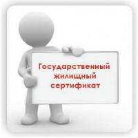 Понятие жилищного сертификата для разных категорий граждан