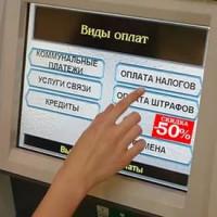 Способы оплаты штрафов ГИБДД