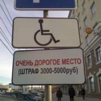 Размер штрафа за парковку на месте для инвалидов