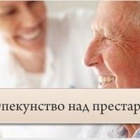 Опека над пожилым человеком — как оформить?