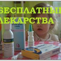 Перечень бесплатных лекарств — кто имеет право, как получить