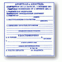 Апостиль документов — что это такое и как его оформить