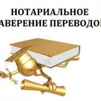Правила перевода с нотариальным заверением