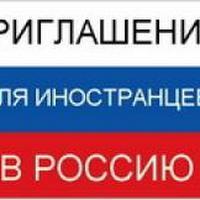 Оформление приглашения для иностранца в Россию — образец