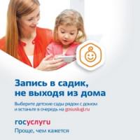 Записать ребенка в детский сад онлайн