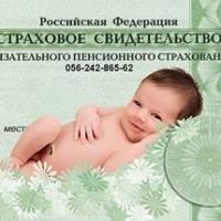 Как получить СНИЛС на ребенка?