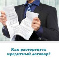 Как расторгнуть кредитный договор