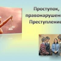Отличия уголовных преступлений от административных правонарушений