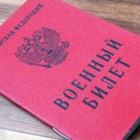 Уклонение от воинской службы по статье УК РФ