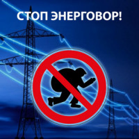 Уголовная ответственность за кражу электроэнергии