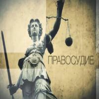 Что понимается под преступлением против правосудия