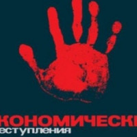 Ответственность по статьям за экономические преступления по УК РФ