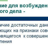 Ст. 140 УПК РФ — порядок возбуждения уголовного дела