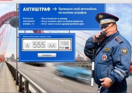 Проверить штрафы ГИБДД по гос. номеру машины