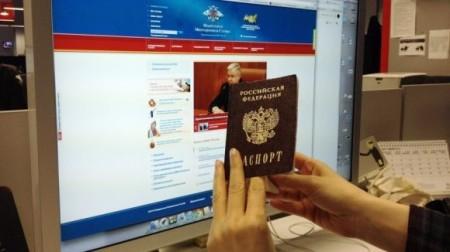 Дистанционная проверка действительности паспорта
