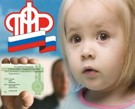 Как получить СНИЛС для ребенка в Москве