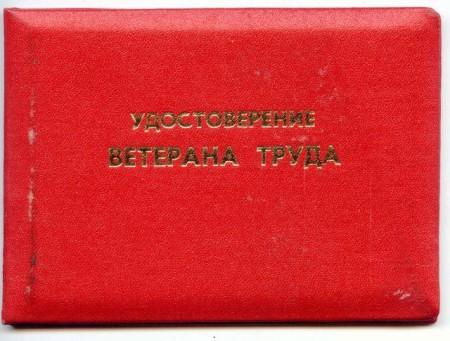 Присвоения звания «ветеран труда» в РФ