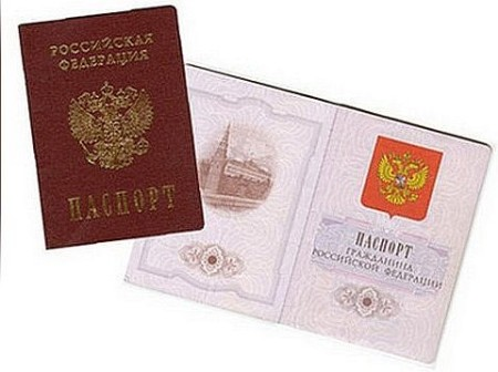 Проверить паспорт на действительность УФМС