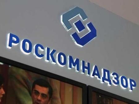 Как пожаловаться в Роскомнадзор на сайт