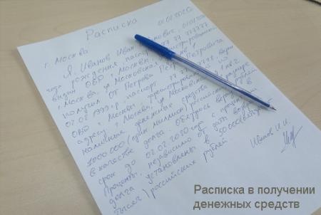 Расписка о получении алиментов - образец расписки