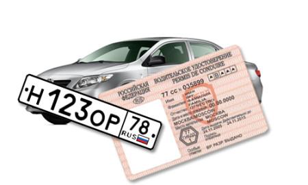 дарение автомобиля с сохранением номера